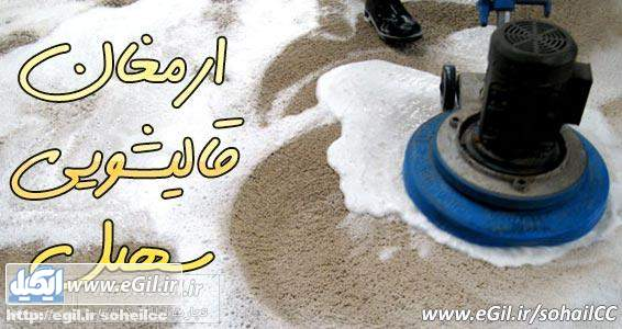 sohail-carpet-cleaning